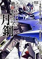 機動戦士ガンダム 鉄血のオルフェンズ 月鋼 第02巻