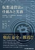 仮想通貨法の仕組みと実務―逐条解説/自主規制団体・海外法制/会計・監査・税務―