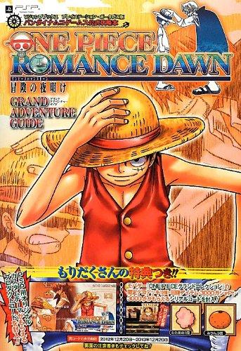 ONE PIECE ロマンスドーン 冒険の夜明け  PSP版 グランドアドベンチャーガイド (ONE PIECE ロマンスドーン 冒険の夜明け グランドアドベンチャーガイド)
