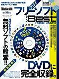 スゴイフリーソフトtheBest1998-2009―無料ソフトの殿堂!! (100%ムックシリーズ)