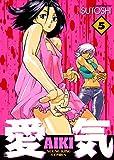 愛気 (5) (ヤングキングコミックス)