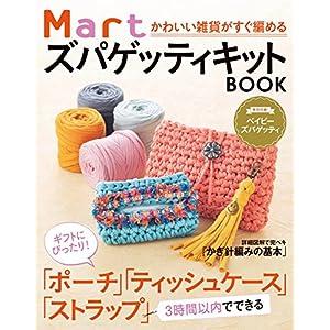 かわいい雑貨が編める Mart ズパゲッティキットBOOK ([バラエティ])