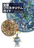 恒星社厚生閣 日本プラネタリウム協議会  全国プラネタリウムガイドの画像