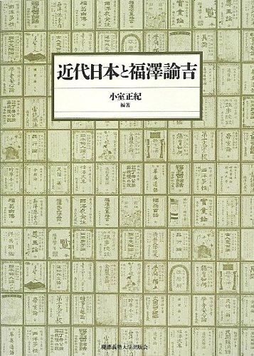 近代日本と福澤諭吉の詳細を見る
