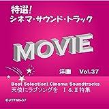 特選 ! シネマ・サウンド・トラック(洋画) Vol.37 -天使にラブ・ソングを-特集