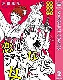 恋がデキない女たち 沖田龍児傑作選 2 (マーガレットコミックスDIGITAL)