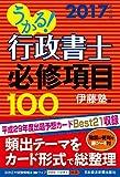 うかる!  行政書士 必修項目100 2017年度版