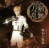 勝利の凱歌(予約限定盤E) / 刀剣男士 formation of 三百年