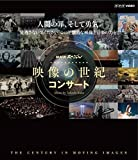 映像の世紀 コンサート[Blu-ray/ブルーレイ]