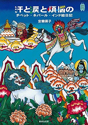 汗と涙と煩悩のチベット・ネパール・インド絵日記 (KanKanTrip)