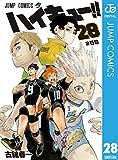ハイキュー!!28(ジャンプコミックスDIGITAL)