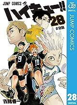 ハイキュー!! 28 (ジャンプコミックスDIGITAL)