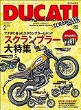 DUCATI Magazine(ドゥカティ―マガジン) Vol.74 2015年2月号[雑誌]