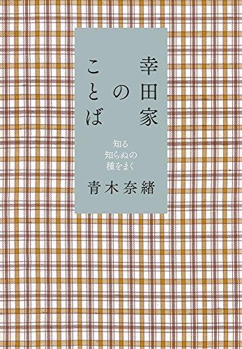 幸田家のことば: 知る知らぬの種をまく / 青木 奈緒