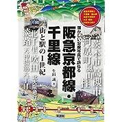 阪急京都線・千里線: 街と駅の1世紀 (懐かしい沿線写真で訪ねる)