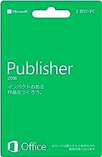 Microsoft Publisher 2016 日本語版(最新 永続版)|カード版|Win対応