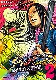 ギャングース(2) (モーニングコミックス)