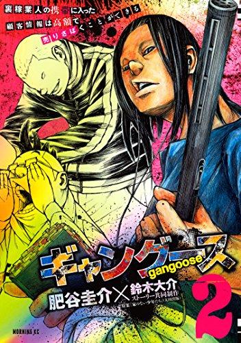 ギャングース(2) (モーニングコミックス)の詳細を見る