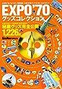 EXPO 039 70グッズコレクション