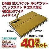 【40枚セット】A4サイズ 厚さ2cm対応 ポスパケット、クリックポスト、ネコポス対応 ダンボール箱