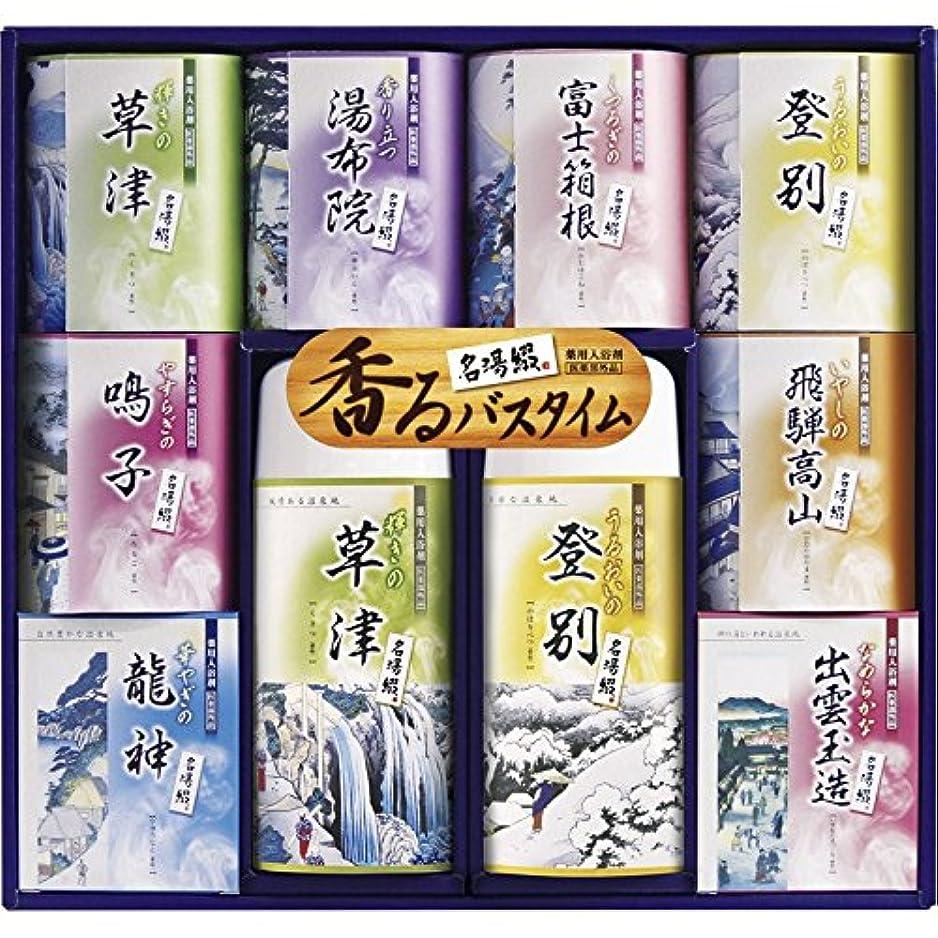 故意の香港発動機名湯綴 入浴剤セット 3000