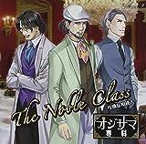 オジサマ専科Vol.9 The Noble Class~可憐な相続人~ 画像