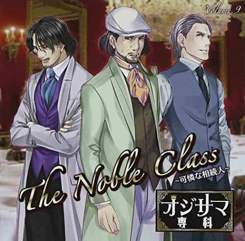 ドラマCD オジサマ専科Vol.9 The Noble Class~可憐な相続人~の詳細を見る