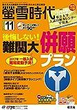 旺文社 螢雪時代 2016年 11月号 [雑誌] (旺文社螢雪時代)の画像