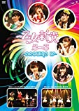 乙女新党 第二幕~GROWING UP~ [DVD] -