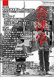会津学 Vol.3(2007) (3)