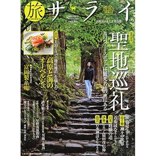 サライ増刊 旅サライ2014夏号 2014年 08月号 [雑誌]