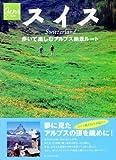 スイス 歩いて楽しむアルプス絶景ルート (地球の歩き方GEM STONE) 画像