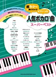 超ラク~に弾けちゃう! ピアノ・ソロ 人気ボカロ曲スーパーベスト (超ラク~に弾けちゃう!ピアノ・ソロ)