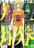 圧勝(3) (裏少年サンデーコミックス)