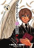ジキルとハイドと裁判員 5 (ビッグコミックス)