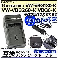 AP カメラ/ビデオ 互換 バッテリーチャージャー シガーソケット付き パナソニック VW-VBG130-K,-VBG260-K,-VBG6-K 急速充電 AP-UJ0046-PSVBG130-SG