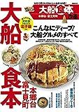 ぴあ大船食本 (ぴあMOOK)