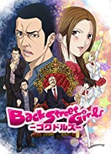 「Back Street Girls -ゴクドルズ-」BD-BOXの予約開始