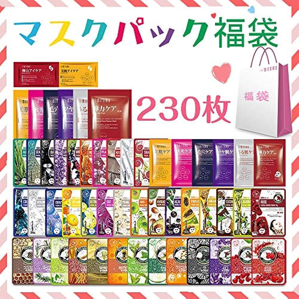 ユーモアペフベッド【LBKL230EYE】シートマスク/230枚/美容液/マスクパック/送料無料