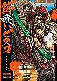 錆喰いビスコ(1) (ガンガンコミックスUP!)