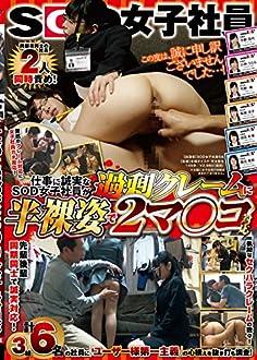 仕事に誠実なSOD女子社員が過剰クレームに半裸姿で2マ○コ対応! [DVD]