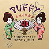 20th ANNIVERSARY BEST ALBUM 非脱力派宣言 (通常盤) - PUFFY