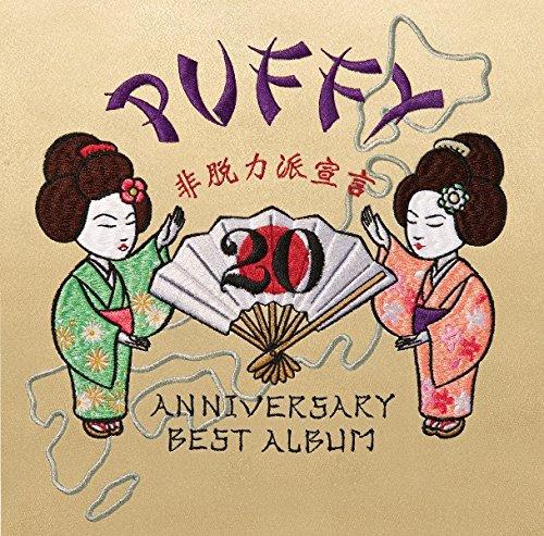 20th ANNIVERSARY BEST ALBUM 非脱力派宣言 (通常盤)の詳細を見る