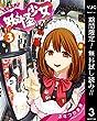 妖怪少女―モンスガ―【期間限定無料】 3 (ヤングジャンプコミックスDIGITAL)