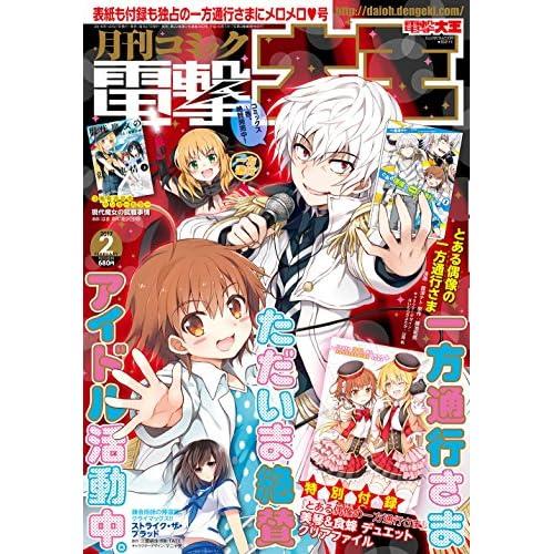 月刊コミック 電撃大王 2017年2月号
