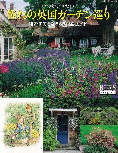 憧れの英国ガーデン巡り―いつかいきたい (ベネッセ・ムック)の詳細を見る