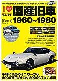 アイラブ国産旧車1960-1980 (NEKO MOOK)