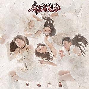 TVシリーズ 牙狼<GARO>-GOLD STORM-翔 第2クールED主題歌 紅蓮白蓮(初回限定盤)(DVD付)