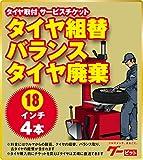 タイヤ組替セット(バランス調整/廃棄込)-18インチ-4本