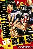 MOMOTAROH vs真島零不死の女神 (ミッシィコミックス)